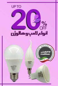 تخفیف انواع لامپ