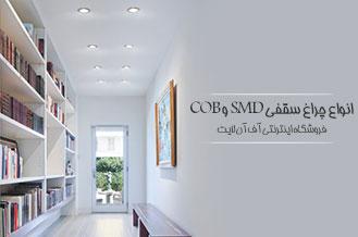 پنل SMD و COB