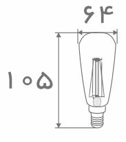 سایز لامپ فیلامنی افراتاب (2)